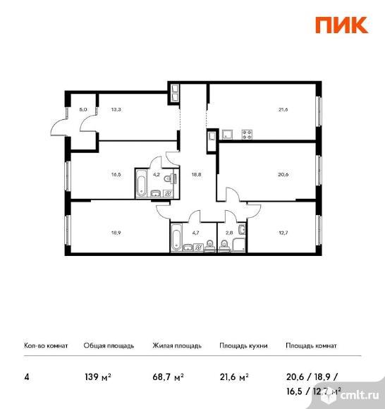 4-комнатная квартира 139 кв.м. Фото 1.