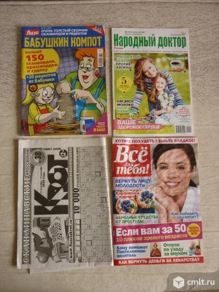 Журналы. Фото 6.