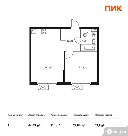 1-комнатная квартира 44,83 кв.м. Фото 1.
