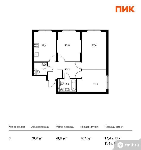 3-комнатная квартира 70,9 кв.м. Фото 1.