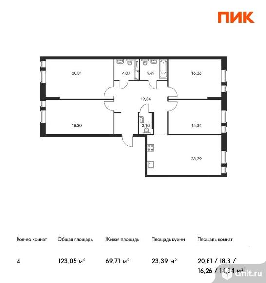 4-комнатная квартира 123,05 кв.м. Фото 1.
