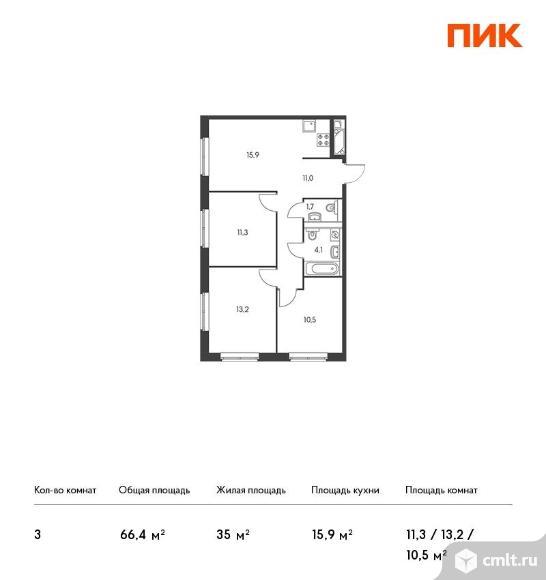 3-комнатная квартира 66,4 кв.м. Фото 1.