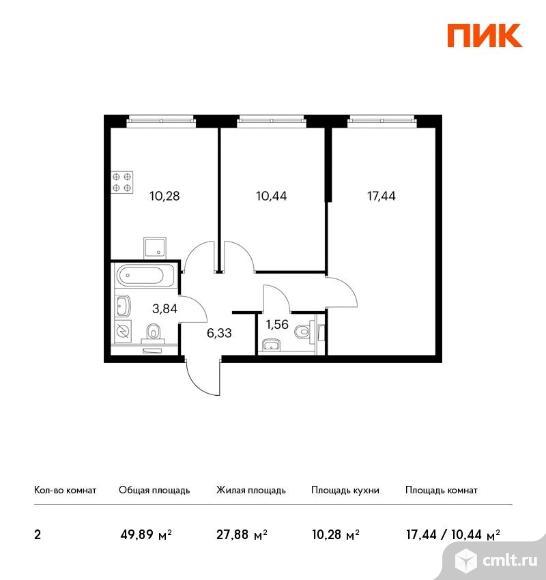 2-комнатная квартира 49,89 кв.м. Фото 1.