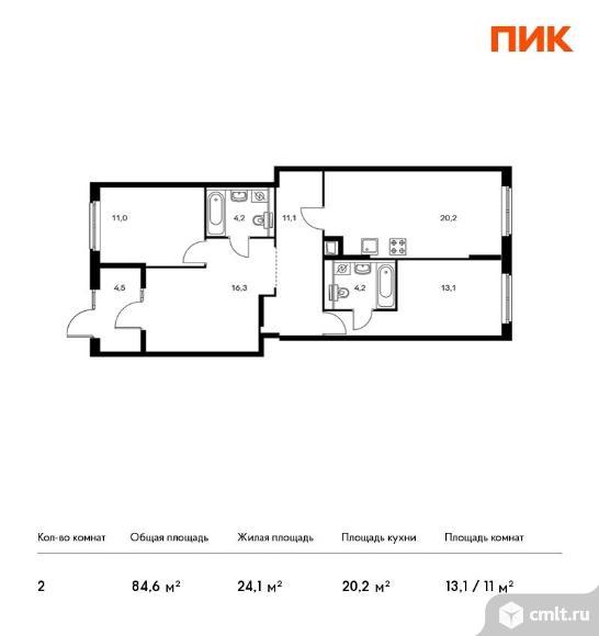 2-комнатная квартира 84,6 кв.м. Фото 1.