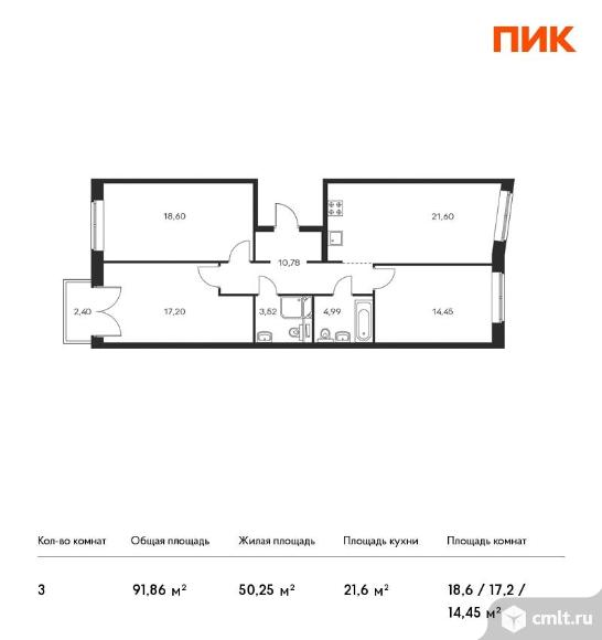 3-комнатная квартира 91,86 кв.м. Фото 1.