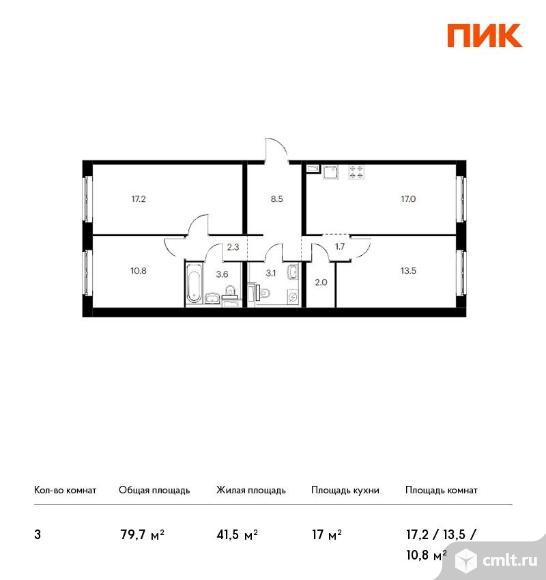 3-комнатная квартира 79,7 кв.м. Фото 1.