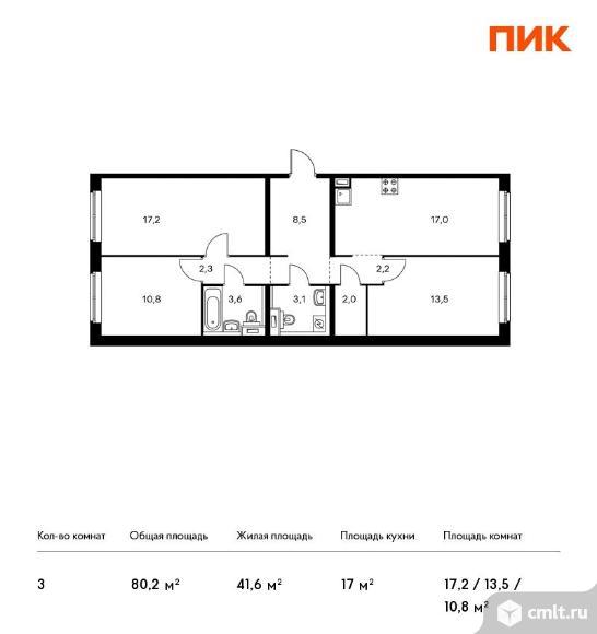 3-комнатная квартира 80,2 кв.м. Фото 1.