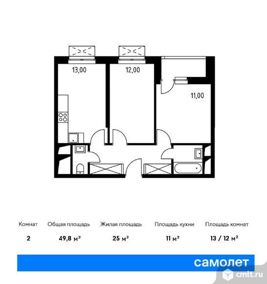 2-комнатная квартира 49,8 кв.м. Фото 1.