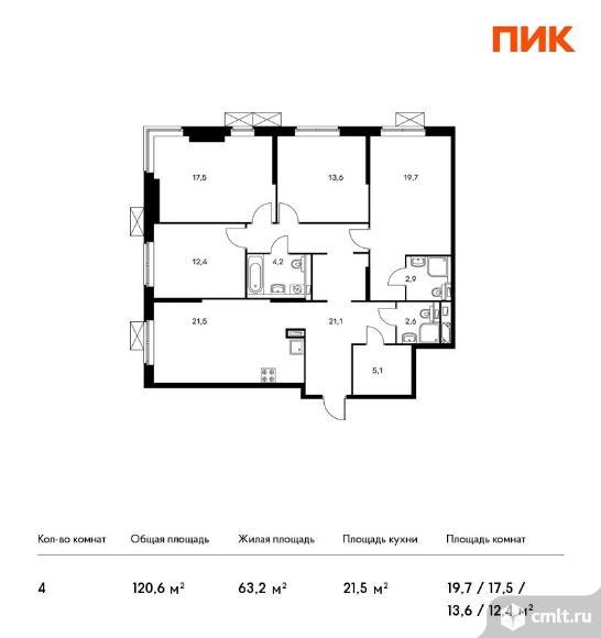 4-комнатная квартира 120,6 кв.м. Фото 1.