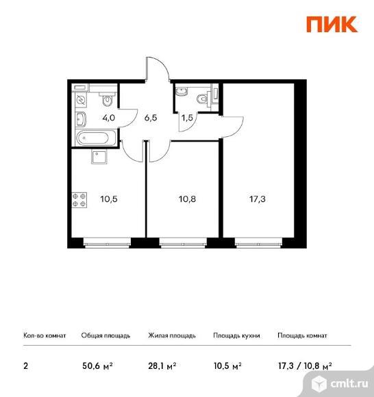 2-комнатная квартира 50,6 кв.м. Фото 1.