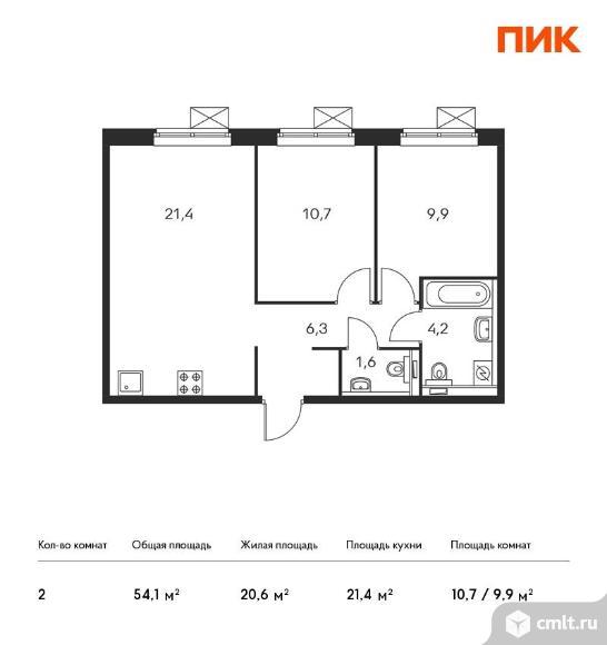 2-комнатная квартира 54,1 кв.м. Фото 1.