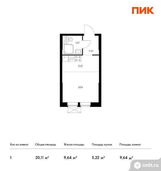 1-комнатная квартира 20,11 кв.м. Фото 1.