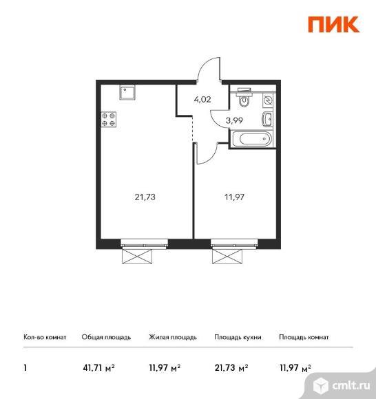 1-комнатная квартира 41,71 кв.м. Фото 1.