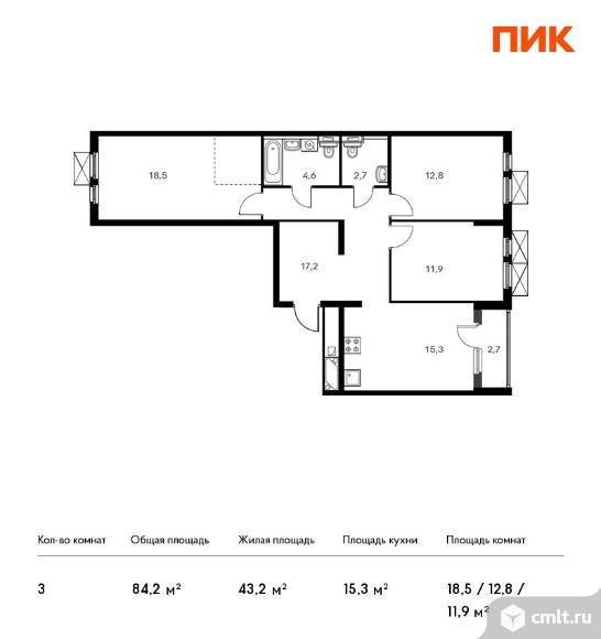 3-комнатная квартира 84,2 кв.м. Фото 1.