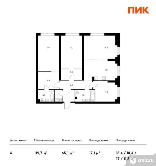 4-комнатная квартира 119,7 кв.м. Фото 1.