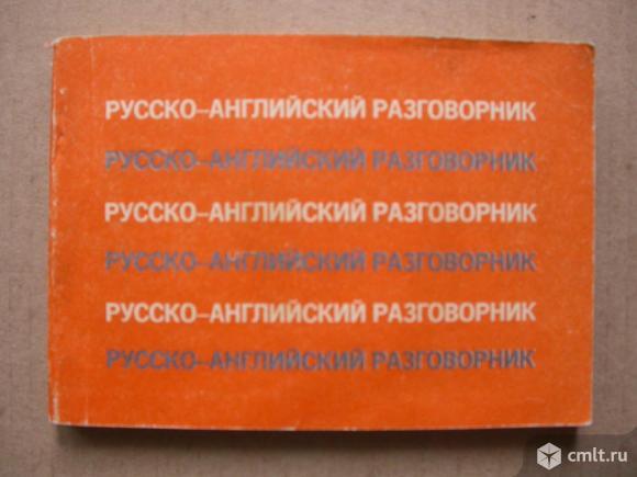 Разговорник русско-английский, 600 р. Фото 1.