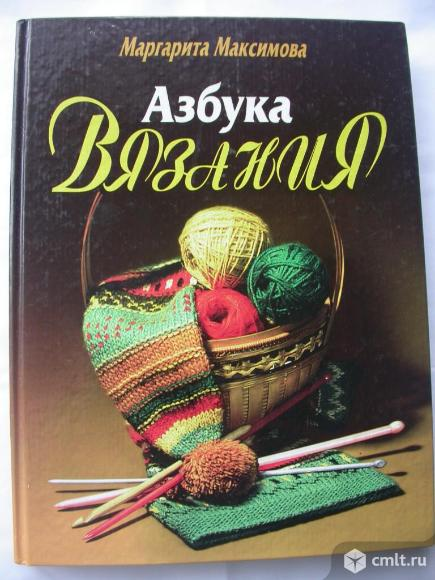 Азбука вязания, красочная книга, 3 тыс. р. Фото 1.