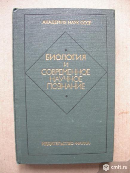 Биология и современное научное познание, 350 р. Фото 1.