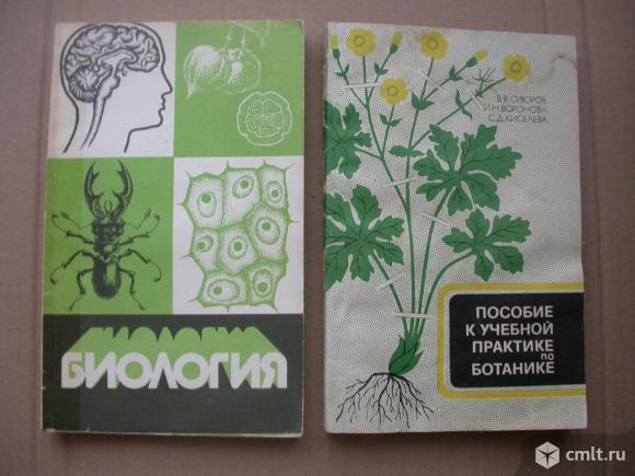 По биологии, медицине, психологии литература. Фото 1.