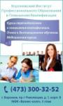 Воронежский Институт Профессионального Образования И Повышения Квалификации