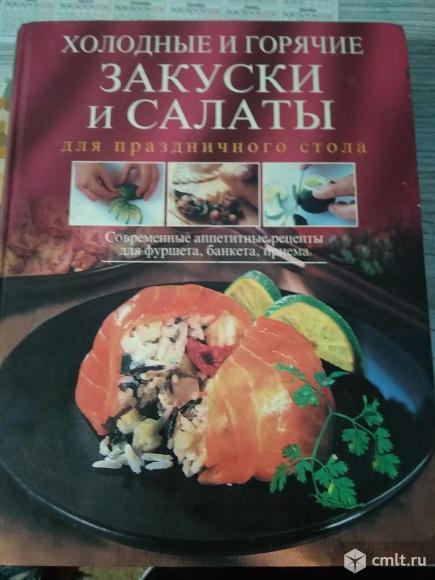 Книга кулинарная 256 стр.. Фото 1.