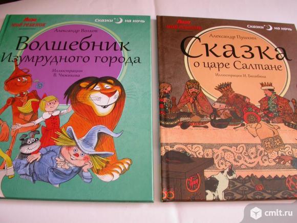 Сказки на ночь серии книги, 20х26.5 см, 29 т., по 350 р. Фото 1.