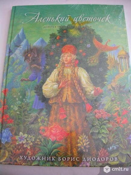 Золотая коллекция для детей серии книги, формат 22х29.5 см. Фото 13.