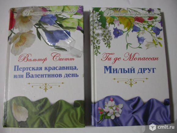 Великие истории любви серия, 30 т., 210 р./шт. Фото 1.