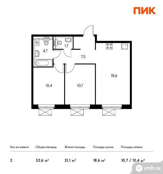 2-комнатная квартира 52,6 кв.м. Фото 1.
