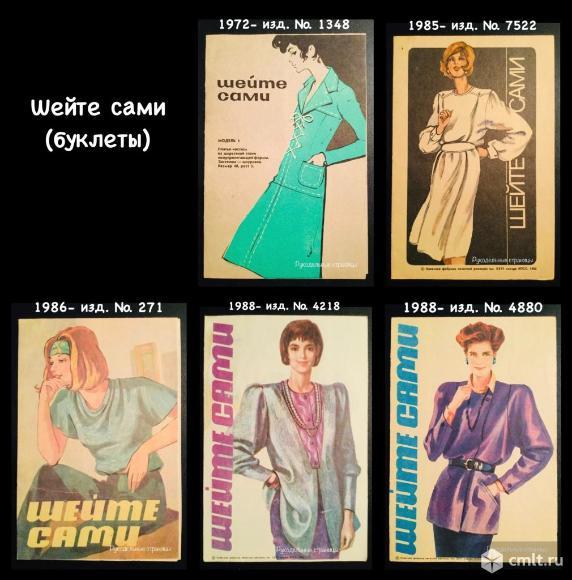 Буклеты «Шейте сами» 1972-1988. Фото 1.