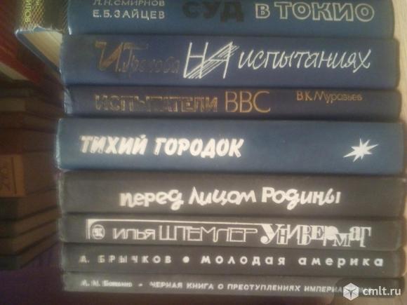 Книги отечественных писателей. Фото 1.