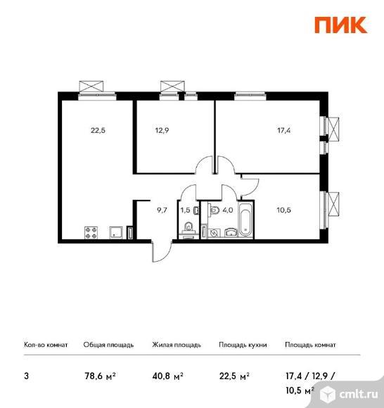 3-комнатная квартира 78,6 кв.м. Фото 1.
