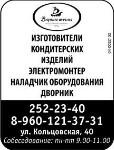 Изготовители Кондитерских Изделий,