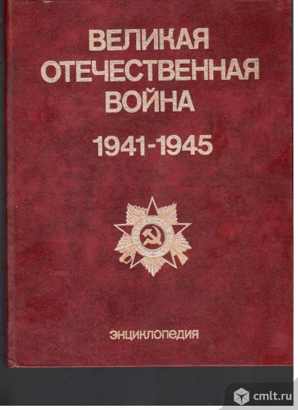 Великая Отечественная война 1941-1945г.г.. Фото 1.