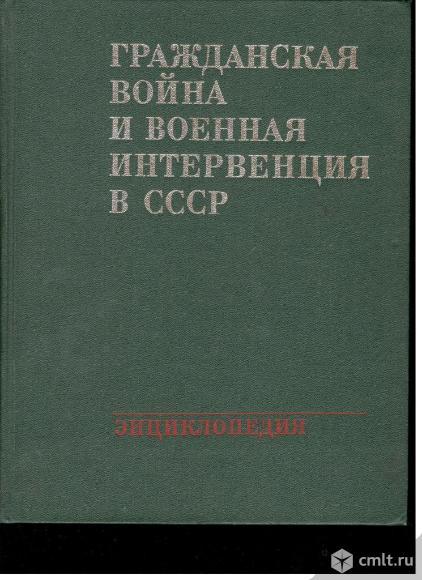 Гражданская война и военная интервенция в СССР.. Фото 1.