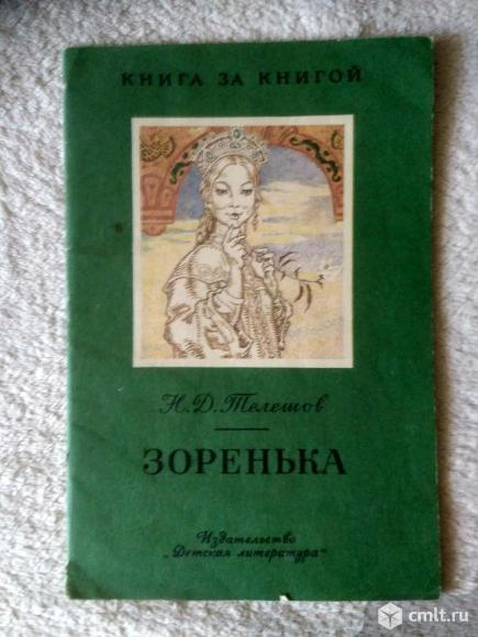 Детская литература. Фото 6.