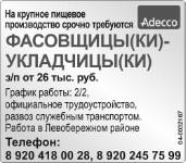 Фасовщицы-Укладчицы/ Фасовщики-Укладчики