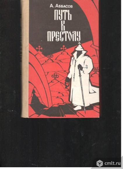 А.М.Аббасов.Путь к престолу. Книга первая.. Фото 1.