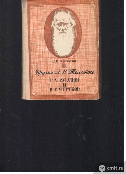 Г.В.Антюхин. Друзья Л.Н.Толстого Г.А.Русанов и В.Г.Чертков.. Фото 1.