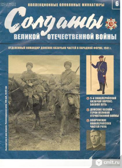Оловянные солдатики серии «Солдаты Великой Отечественной войны».. Фото 3.