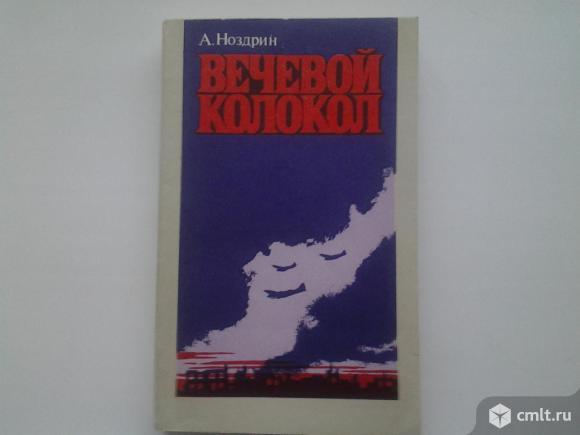 Книги военно-патриотические, героические. Фото 1.