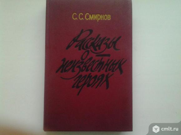 Книги военно-патриотические, героические. Фото 5.