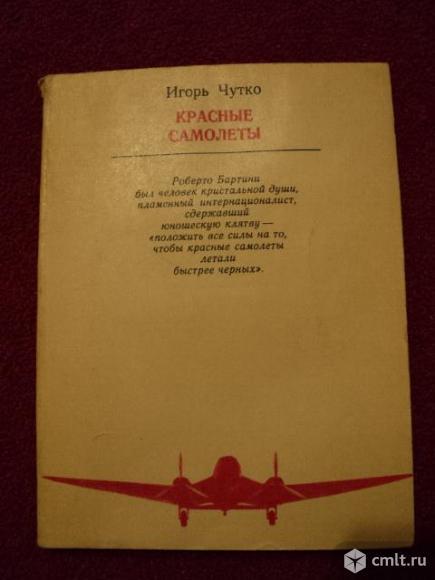 Красные самолёты. Фото 1.