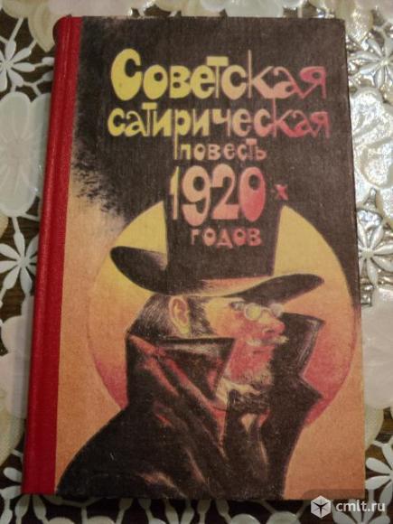 Советская сатирическая повесть. Фото 1.