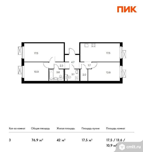 3-комнатная квартира 76,9 кв.м. Фото 1.