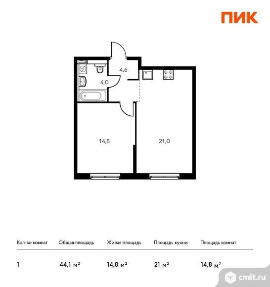 1-комнатная квартира 44,1 кв.м. Фото 1.