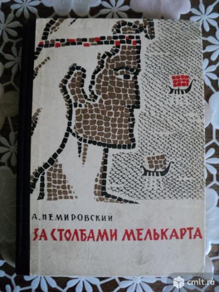Немировский А.И. За столбами Мелькарта. Фото 1.