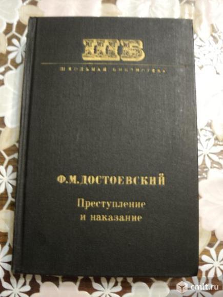 Достоевский Ф.М. Преступление и наказание.. Фото 1.