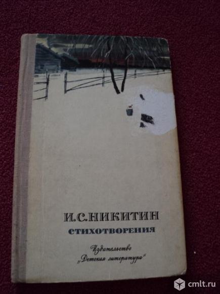 И.С.Никитин. Стихотворения. Фото 1.