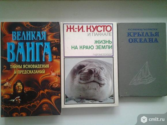Книги познавательные и занимательные. Фото 1.